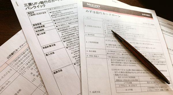 各カードローンの保証会社についてを記載した資料