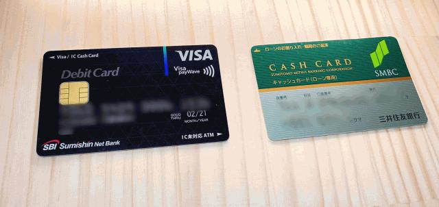 ローン専用カードとキャッシュカード付帯型のローンカード