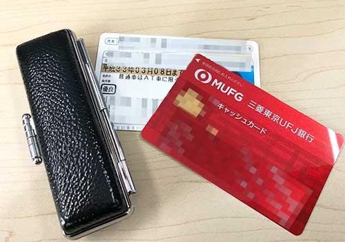 クレジットカードと身分証明