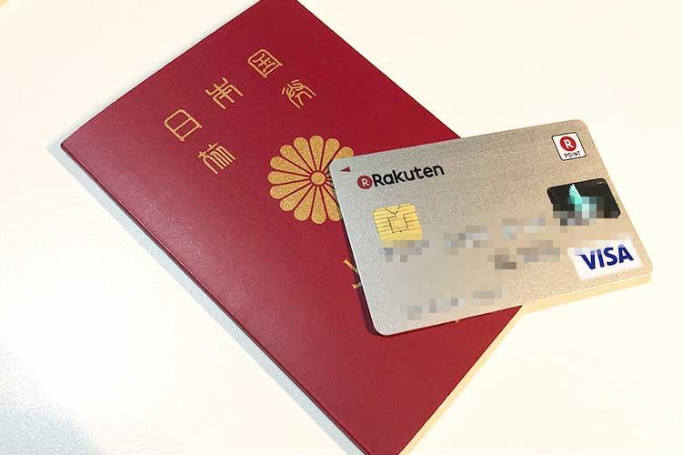クレジットカードとパスポート