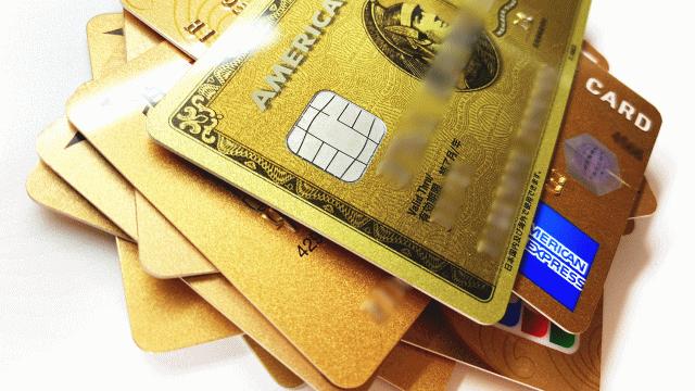 ゴールドカードのおすすめ6選