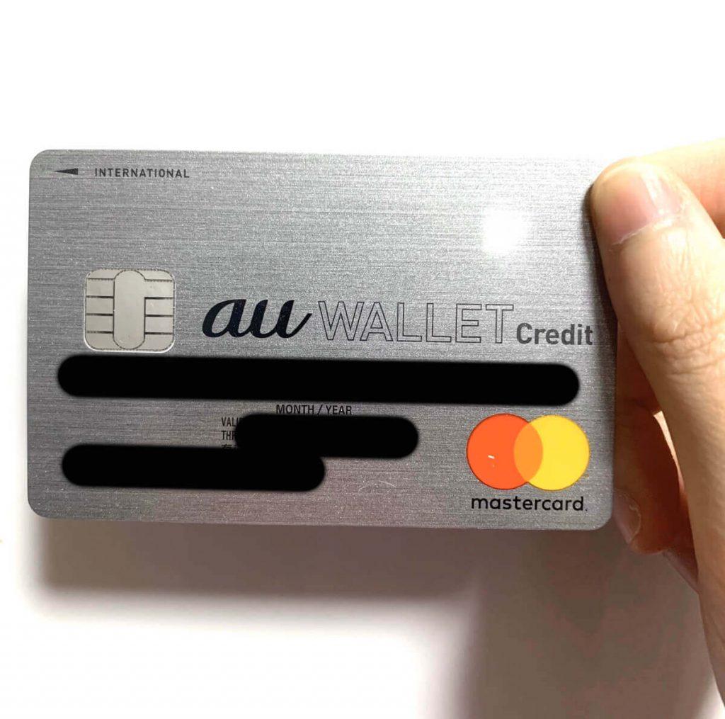 au WALLET クレジットカード のイメージ