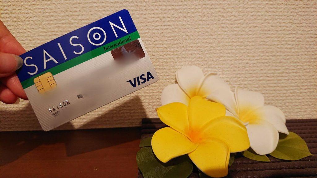 セゾンカードのイメージ