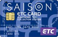 セゾンカード ETCカード
