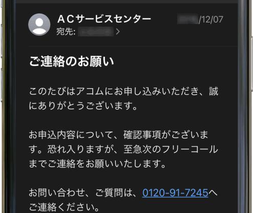 入力不備でアコムから実際に届いたメール