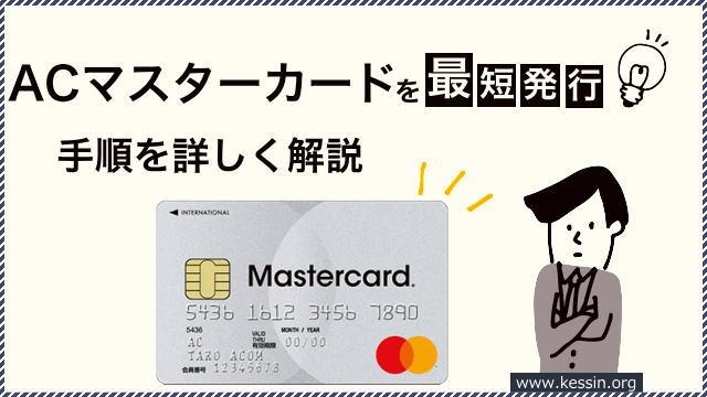 ACマスターカードを即日発行するための手順