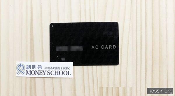 検証のために実際に発行したアコムのローンカード画像