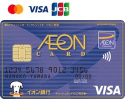 イオンカードのイメージ