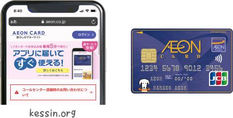 イオンカードセレクトの最短5分発行のキャプチャとカード