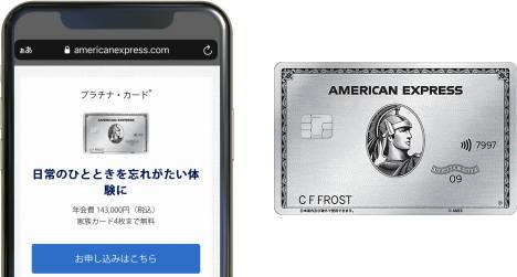 アメリカン・エキスプレス・プラチナ・カードのイメージ