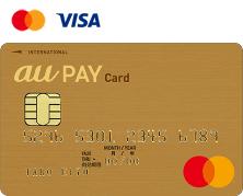 au PAY ゴールドカードのイメージ