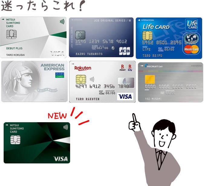 クレジットカードのおすすめ7選