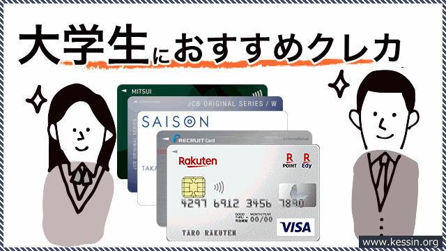 大学生でも作れるおすすめクレジットカード