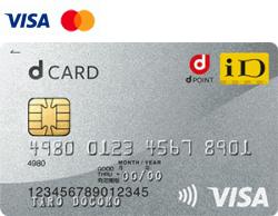 dカード(dcard)のイメージ