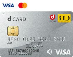 Dカードのイメージ
