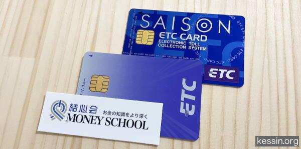 実際に検証のため発行したETCカード2枚の写真
