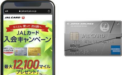 JALアメックスプラチナのイメージ