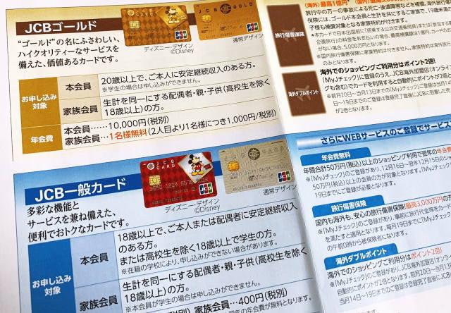JCBゴールドと一般カードの違いについて記載があるパンフレットの写真