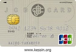 JCB一般カードのイメージ画像
