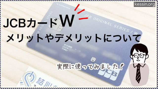 「JCB CARD W(JCBカードw)」のメリット・デメリットを徹底解説
