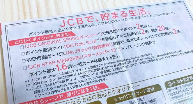 JCBカードのポイント還元率の記載(パンフレットより抜粋)