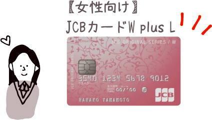 カード デメリット jcb w