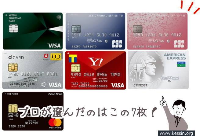 プロが選んだ還元率の高いクレジットカード7選の画像
