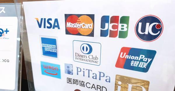 クレジットカード国際ブランドのイメージ写真