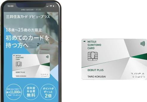 三井住友カードデビュープラスのイメージ