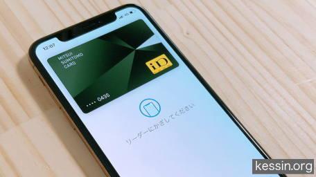 三井住友カードナンバーレスのスマホ決済時の画面