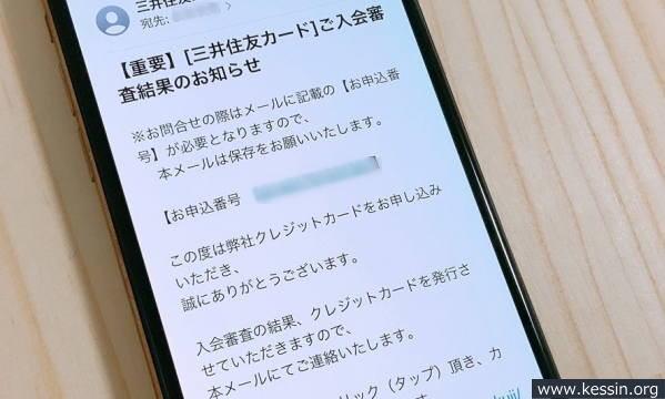 実際に申し込みした三井住友カードの審査通過を知らせるメール画面