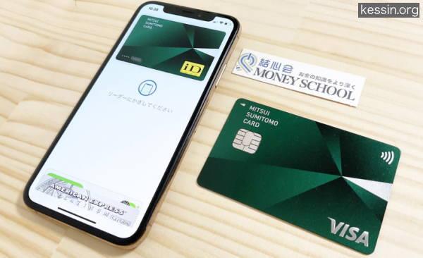 三井住友カードナンバーレスのスマホ決済画面とカード券面の写真