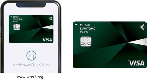 三井住友カードナンバーレスのイメージ