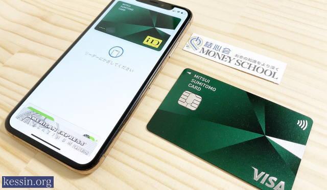 三井住友カードナンバーレスは年会費無料で利用できるの画像