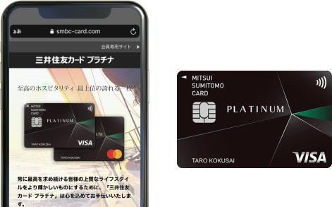 三井住友カードプラチナのイメージ