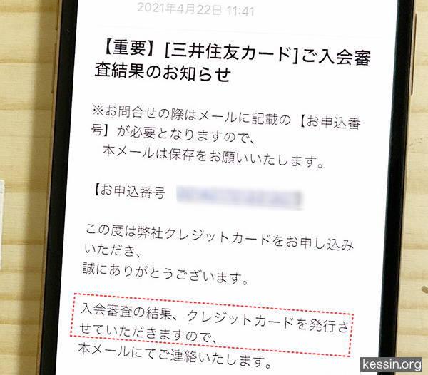 三井住友カードナンバーレスの審査結果回答メール画面