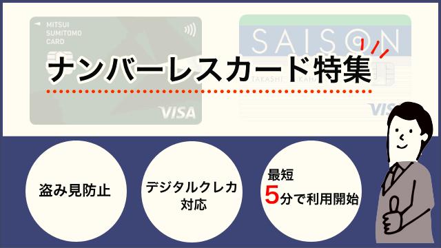 ナンバー レス クレジット カード