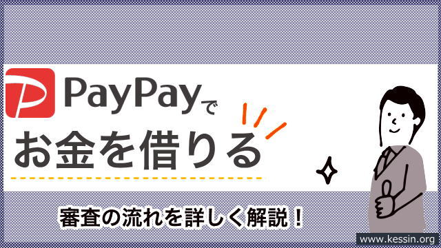 PayPay(ペイペイ)でお金を借りる方法