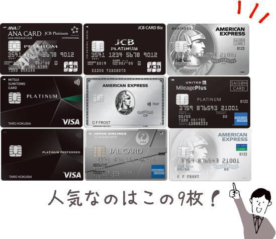 クレジットカードの調査結果で人気の9枚