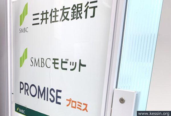 三井住友銀行グループと並んでいるプロミスの写真