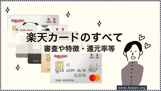 楽天カードの特徴やポイント還元率などについて