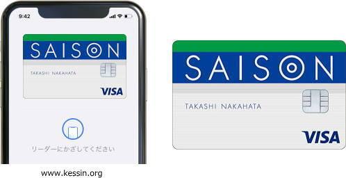 セゾンカードインターナショナルのカード画像