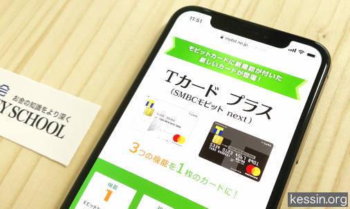 SMBCモビットTカードプラスの写真