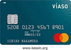 VIASO(ビアソ)カードのイメージ画像